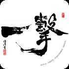 Self-defense. (World karate) icon