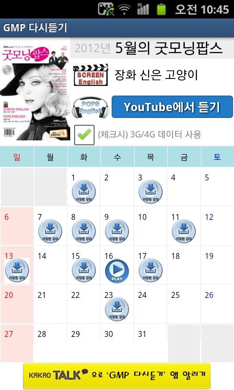 굿모닝팝스,GMP,GoodMorningPops 다시듣기 - screenshot
