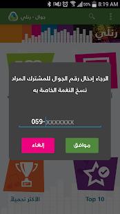 Rinilli screenshot