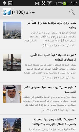 免費下載新聞APP|موجز | MOGZ app開箱文|APP開箱王