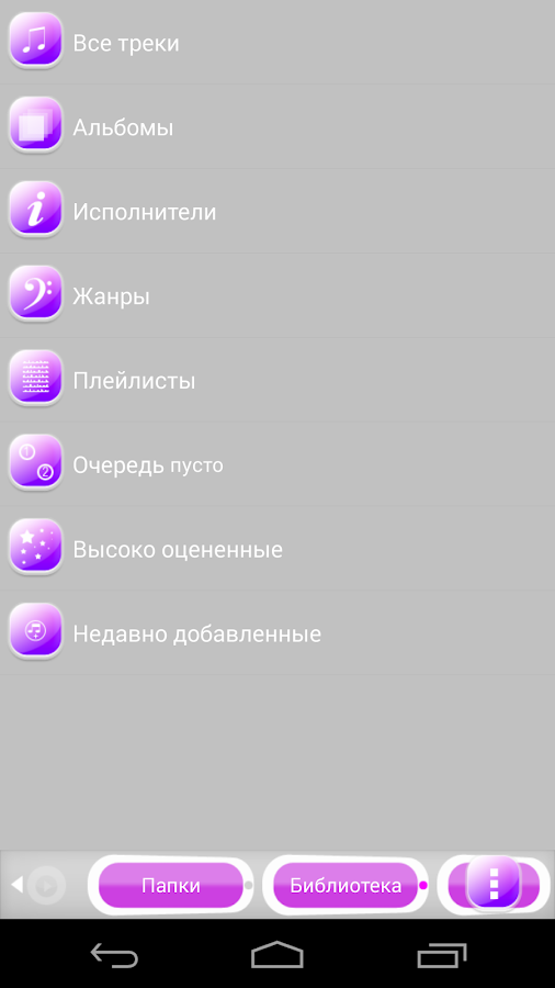 MellowPurple Skin for PowerAmp- screenshot