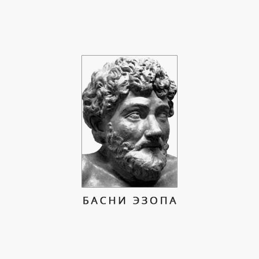 Басни Эзопа app (apk) free download for Android/PC/Windows