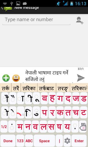 Nepali Static Keypad IME