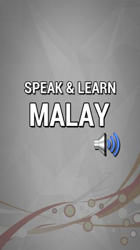 了解和讲马来语
