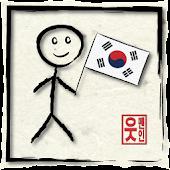 웃 Korean Language Learner Game