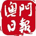 澳門日報 icon