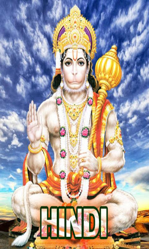 Hanuman Chalisa Hindi Audio