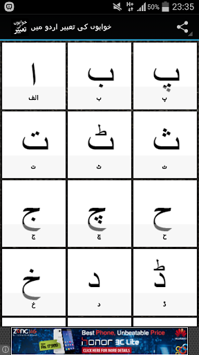 Khawabon Ki Tabeer Urdu Mai
