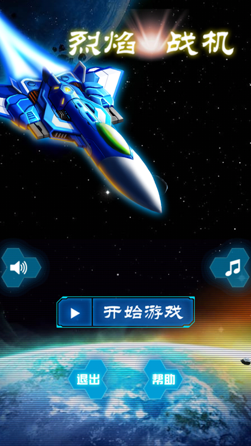烈焰战机- screenshot