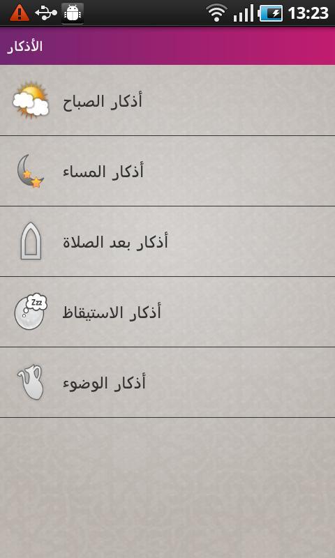 إيمانيات- screenshot