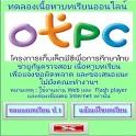 ทดลองเนื้อหาแท็บเล็ต ป.1(OTPC) icon