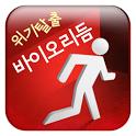 위기탈출 바이오리듬 icon