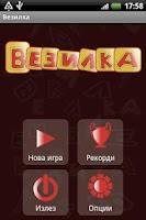Screenshot of Vezilka
