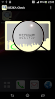 Screenshot of KITACA check 残高確認