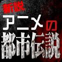 【新説】アニメの都市伝説 icon