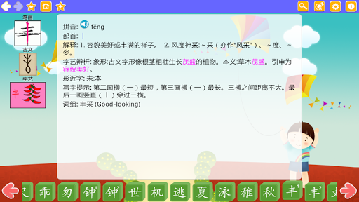 玩教育App|字藝趣學 (幫助兒童學前識字和認識國字的藝術)免費|APP試玩