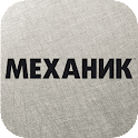 Журнал Механик