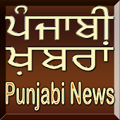 Punjabi Sikh News of Punjab