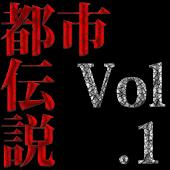 スマホ都市伝説Vol.1~樹海や精神鑑定のミステリーなど