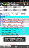 Screenshot of ATrainTime2 火車時刻表 台北捷運