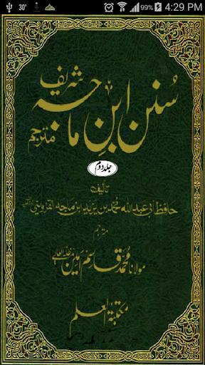 Ahadees Sunan Ibn-e-Maja Vol-2
