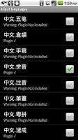 Screenshot of Pinyin IME plugin