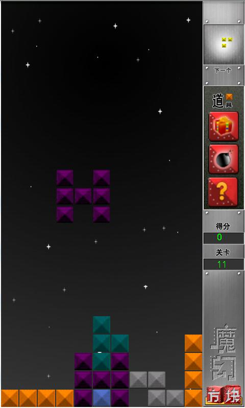 Magic Block - screenshot