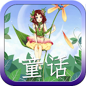 China-Fairy tales 4 kids