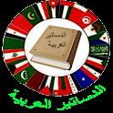 الدساتير العربية icon