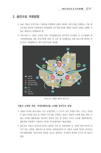 免費下載書籍APP|서울부동산 도시기본계획 (2030 서울플랜) app開箱文|APP開箱王