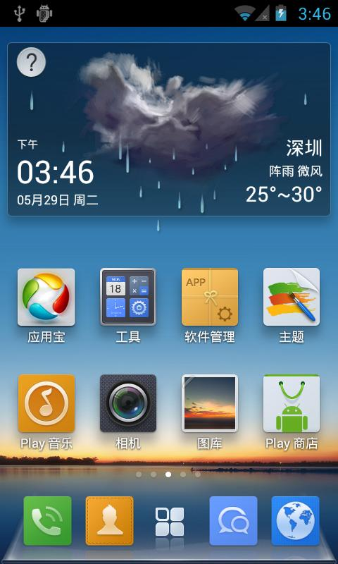 QQLauncher(New Awesome Theme)- screenshot