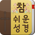 개역개정 참쉬운성경 icon
