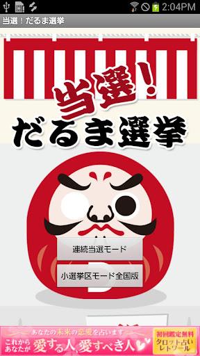 当選!だるま選挙