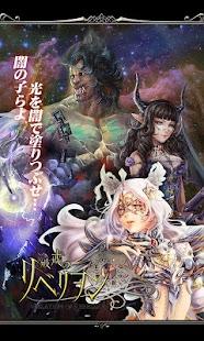 破戒のリベリヲン◆本格ダークファンタジー無料カードRPG