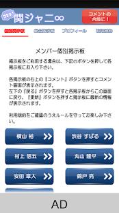 関ジャニ∞ コミュニティー