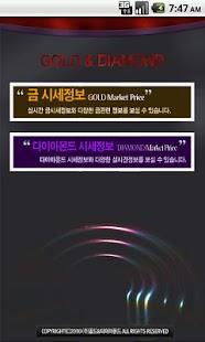 금&다이아몬드 시세정보- screenshot thumbnail
