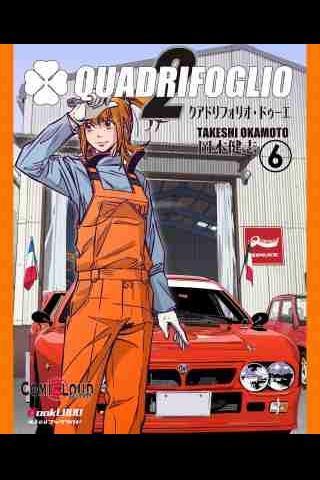 クアドリフォリオ・ドゥーエ Vol.6 (日本語のみ)
