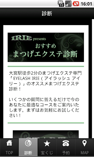 【免費生活App】アイラッシュIRIE-APP點子