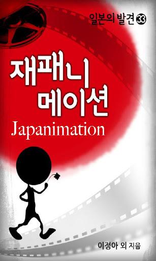 일본-재패니메이션