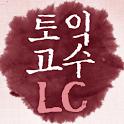 토익고수 LC icon