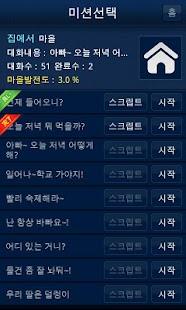 갑자기들리는일본어 리스닝왕국- screenshot thumbnail