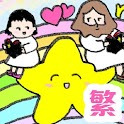 漫畫聖經 繁體中文 comic bible full icon