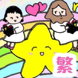 漫畫聖經 繁體中文 comic bible full 漫畫 App LOGO-APP試玩