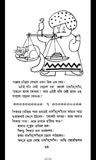 Nasiruddin Hojja Bangla Golpo