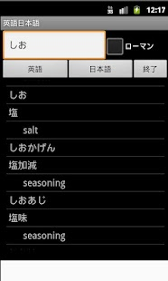 English Japanese Dictionary- screenshot thumbnail
