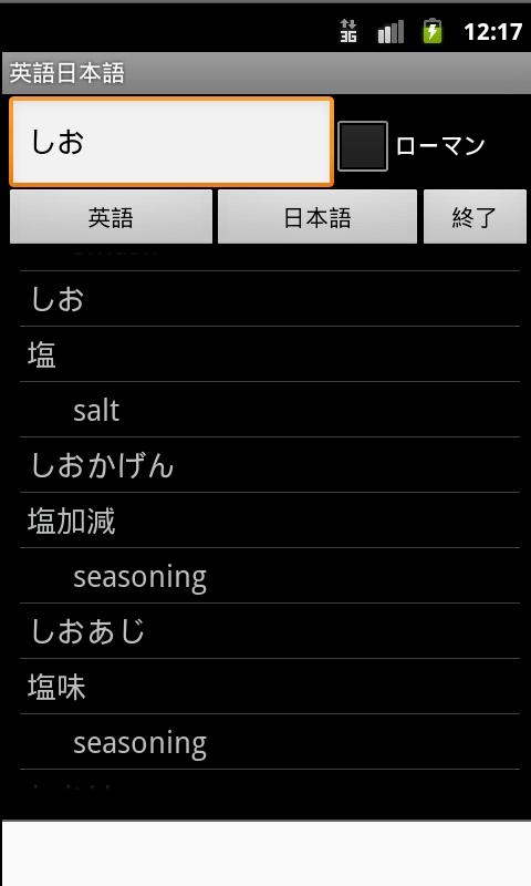 English Japanese Dictionary - screenshot