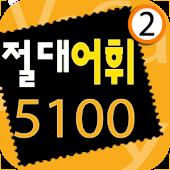 다락원 절대어휘 5100 2권