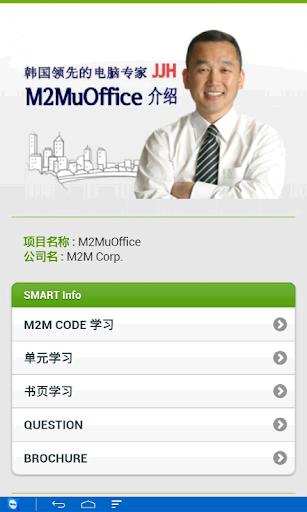 M2MuOfficeIntro 澳門