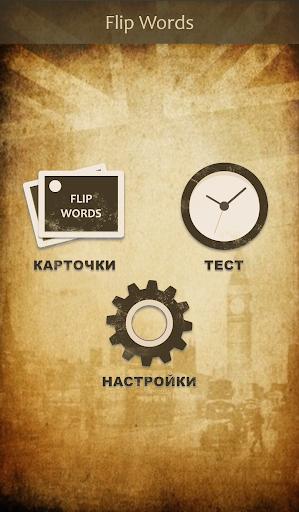 FlipWords Lite - карточки слов