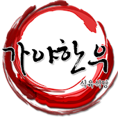 가야한우 식육식당 (구미시,진평동,고기집,회식장소)